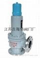 鑄鋼安全閥A42H-16C