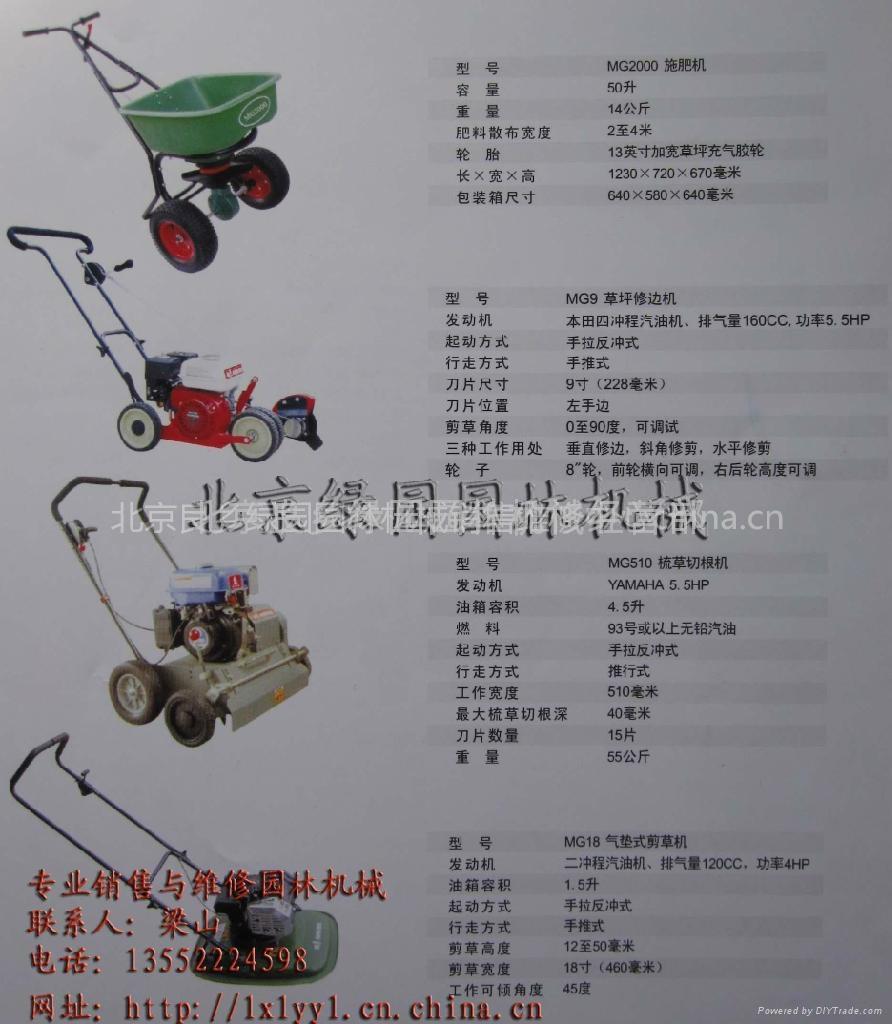 供應草坪掃邊機 1
