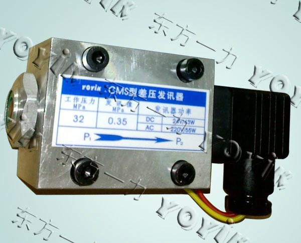 CM-I 差壓發訊器 1