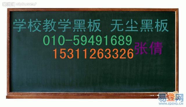 北京綠板 教學綠板磁性綠板全國各地可發貨 1