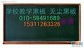 北京綠板 教學綠板磁性綠板全國