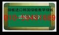 北京綠板 教學綠板磁性綠板全國各地可發貨 2