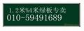 北京綠板 教學綠板磁性綠板全國各地可發貨 3