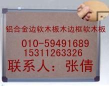 北京留言軟木板 1