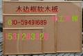 北京留言軟木板 3