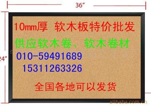 北京留言軟木板 4