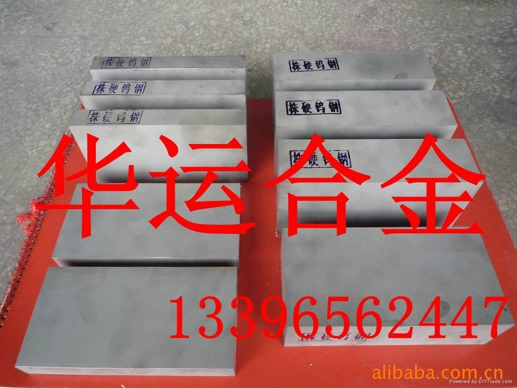 鎢鋼合金長條價格報價 1
