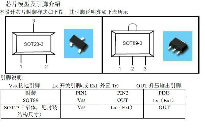 升压ic_DC/DC升压IC--TP8350 - 南京拓微 (中国 广东省 生产商) - 集成电路 ...