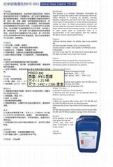 光学玻璃清洗剂HS003