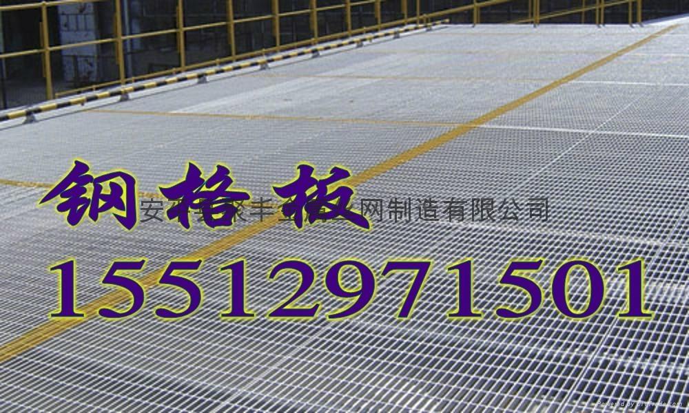 供应平台钢格板 1