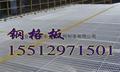 供应平台钢格板