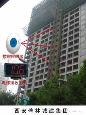 施工电梯楼层呼叫器 1