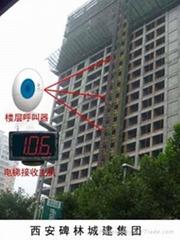 施工電梯樓層呼叫器