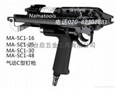 氣動C型扣環槍
