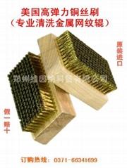 專門清洗金屬網紋輥的銅絲刷