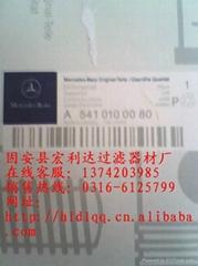 供应(昌盛)奔驰滤芯A5410100800