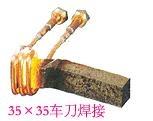车刀高频焊机