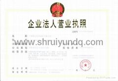 上海瑞雲電器製造有限公司