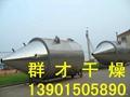 碳酸鋅專用烘乾機