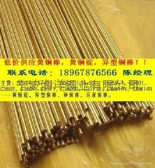 C3771铜棒