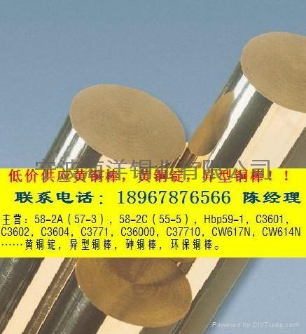DZR砷铜棒 3