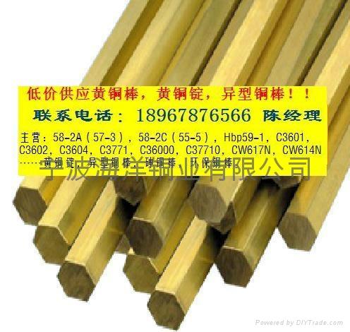 DZR砷铜棒 4