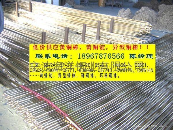 DZR砷铜棒 5