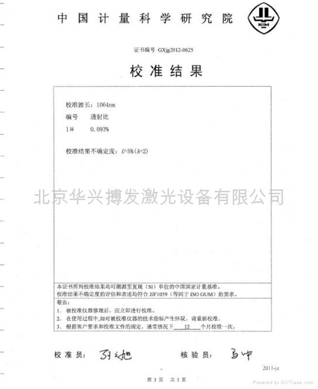 檢測報告 3