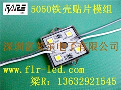5050白光防水铁壳模组