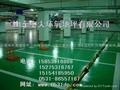 濟南塑膠跑道