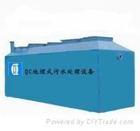 地埋式污水处理工艺及设备 1