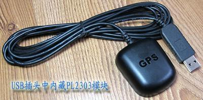 GPS模塊外置GPS接收器 3