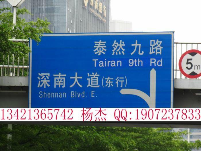 交通指示牌 1