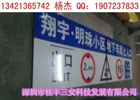 停車場標誌牌 1