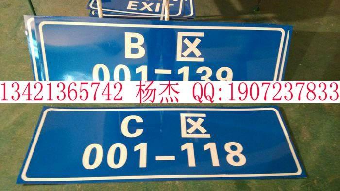 停車場標誌牌 2