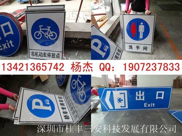 停車場標誌牌 5