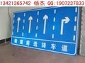 指示車輛行駛方向標誌牌