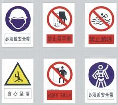 安全標識牌、警示牌賣家