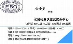 武汉REACH73项检测