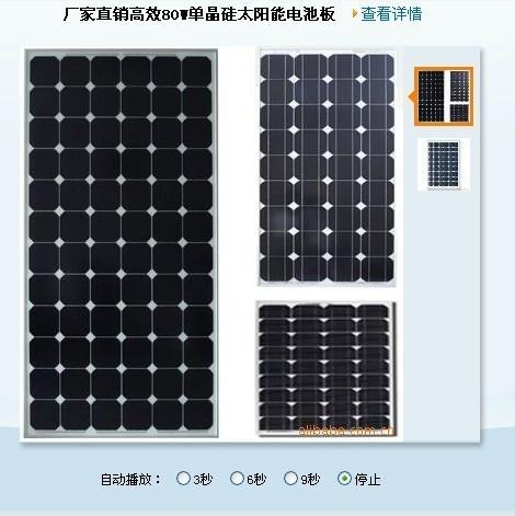 太阳能组件 1