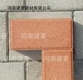 建菱磚 1