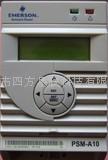 艾默生PSM-A10