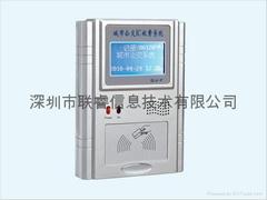 IC公交刷卡系統