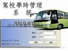 駕校IC卡管理系統