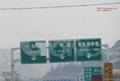 会宁高速标牌