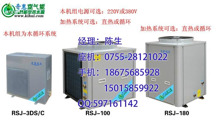 环保节能空气能热水器 2