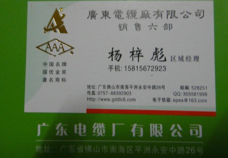 電焊機電纜YHF 4