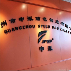 廣州市申派箱包製造有限公司
