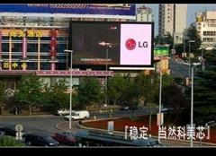 達州戶外廣告LED顯示屏