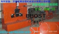 供应UBOST全自动打扣钮机